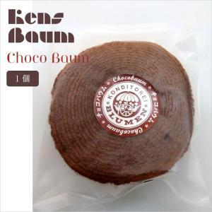 チョコレートバウム バウムクーヘン ショコラ 美味しい ギフト 個包装 ブラウン 茶色 バラ売り 小分け 一個売り|kensbaum