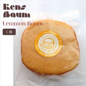 レモンバウム バウムクーヘン 美味しい ギフト 個包装 イエロー 黄色 バラ売り 小分け 一個売り|kensbaum