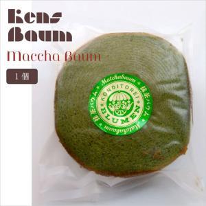 抹茶バウム バウムクーヘン 美味しい ギフト 個包装 グリーン 緑 グリーンティー バラ売り 小分け 一個売り|kensbaum