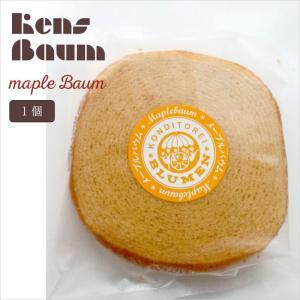 メープルバウム バウムクーヘン 美味しい ギフト 個包装 バラ売り 小分け 一個売り|kensbaum