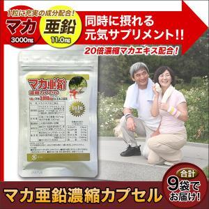 「マカ亜鉛濃縮カプセル」 9袋セット|kensei-online