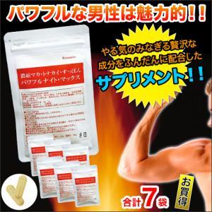 マカ サプリ サプリメント 「パワフルナイトマックス」 7袋...