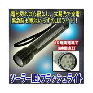 地震 防災 「ソーラーLEDフラッシュライト 2個」|kensei-online