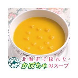 北海道産「かぼちゃスープ」50袋セット|kensei-online