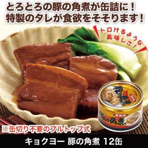 キョクヨー 豚の角煮 12缶セット|kensei-online