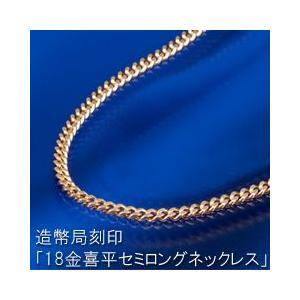 ゴールド 金 ネックレス 「18金喜平セミロングネックレス」|kensei-online