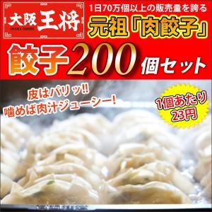 大阪王将 餃子200個セット/食品|kensei-online