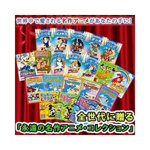 全世代に贈る「永遠の名作アニメ・コレクション」20枚セット