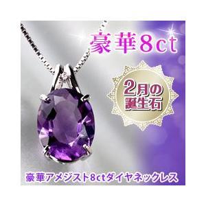 豪華アメジスト8ctダイヤネックレス|kensei-online
