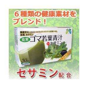 充実ゴマ若葉青汁+セサミン/ 健康食品 美容食品 オリジナル商品|kensei-online