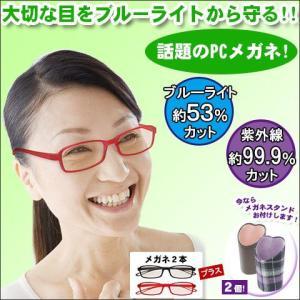 日用雑貨 メガネ めがね 特許取得レンズ使用の「PCメガネ」2本+メガネスタンド2個 kensei-online