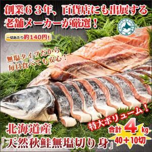 魚 鮭「北海道産 天然秋鮭無塩切り身合計50切」|kensei-online