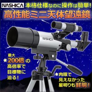 天体観測 彗星 流星群 観察 ナシカ「200倍ミニ天体望遠鏡セット」|kensei-online