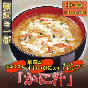 ずわいがに入り「かに汁」 合計36食セット(30+6食)|kensei-online