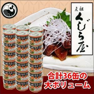 缶詰 鯨 クジラ「 元祖くじら屋の鯨大和煮缶 合計36缶セット(30+6缶) 」|kensei-online