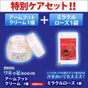 アームフットクリーム1個+ミラクルローズ1袋|kensei-online