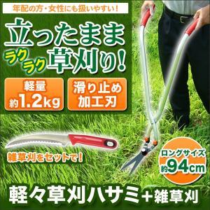 軽々草刈ハサミ+雑草刈|kensei-online