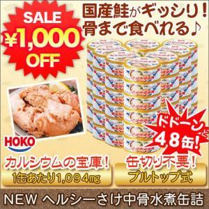 缶詰 食品 鮭 「NEWヘルシーさけ中骨水煮缶詰48缶(36缶+12缶)」|kensei-online