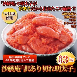 「訳あり切れ明太子」合計3kg(2+1kg)|kensei-online
