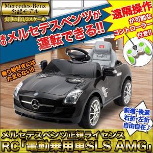 メルセデスベンツ正規ライセンス「電動乗用車SLS AMG」|kensei-online