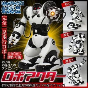 ロボット 高性能 玩具 プレゼント 「歩く!踊る!二足歩行ロボアクター」|kensei-online