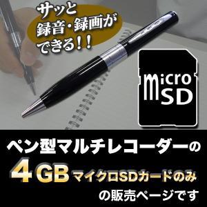 ペン型マルチレコーダー 別売り4GBマイクロSDカード|kensei-online
