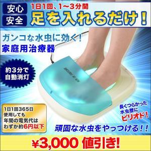 水虫 治療器 医療器 「家庭用紫外線治療器 NEW UVフットケア」|kensei-online