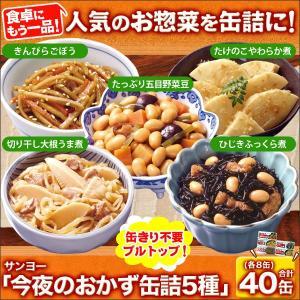 非常食 缶 惣菜「サンヨー 今夜のおかず缶詰5種」 合計40缶セット|kensei-online