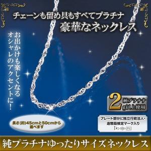 プレゼント レディース 女性 純プラチナゆったりサイズネックレス【50cm】|kensei-online