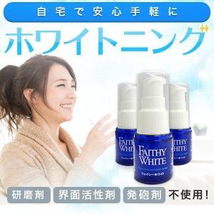 ホワイトニング 歯磨き 「薬用フェイシーホワイト」4本セット