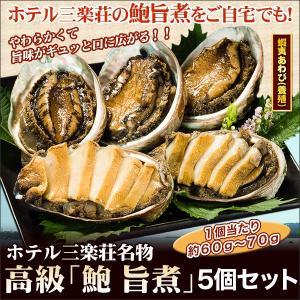 鮑 アワビ  海鮮 冷凍 ホテル三楽荘名物 高級「鮑 旨煮」 (4+1)個セット|kensei-online
