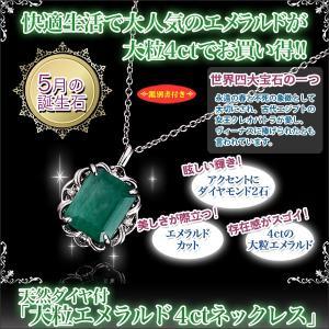 宝石 5月 誕生石 「天然ダイヤ付 大粒エメラルド4ctネックレス」|kensei-online