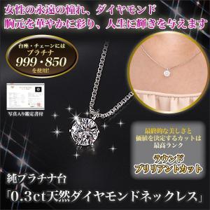 宝石 ジュエリー アクセサリー「純プラチナ台0.3ct天然ダイヤモンドネックレス」|kensei-online