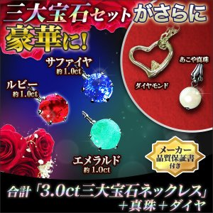 ネックレス ルビー サファイア エメラルド ルビー ダイヤ「合計3.0ct三大宝石ネックレス+真珠+ダイヤ」|kensei-online