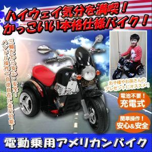 バイク アメリカン 子供用「電動乗用アメリカンバイク」|kensei-online