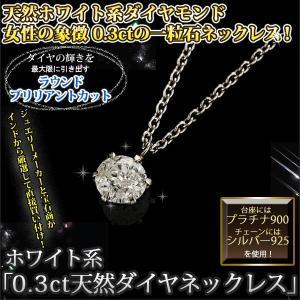 宝飾品 宝石  「ホワイト系0.3ct天然ダイヤネックレス」|kensei-online