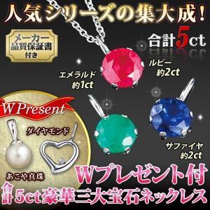宝石 誕生石 国産真珠 「Wプレゼント付 合計5ct豪華三大宝石ネックレス」|kensei-online