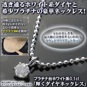 宝飾品 宝石 ダイヤモンド  「プラチナ台ホワイト系0.1カラット 輝くダイヤネックレス」|kensei-online