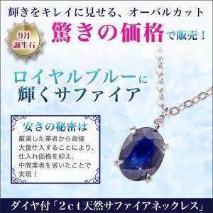 ダイヤ付「2ct天然サファイアネックレス」|kensei-online