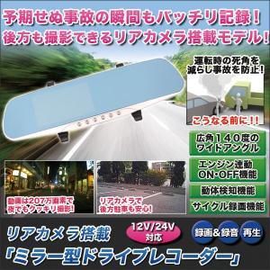 ルームミラー バックカメラ 車 「リアカメラ搭載 ミラー型ドライブレコーダー」|kensei-online