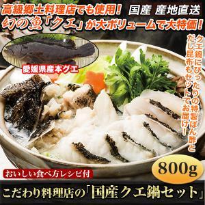 くえ クエ 鍋 「こだわり料理店の国産クエ鍋セット」 1kg|kensei-online