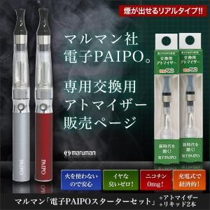 マルマン「電子PAIPOスターターセット」の交換用アトマイザー2本セット|kensei-online