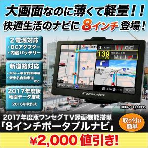 カーナビ 2017年度版ワンセグTV録画機能搭載「8インチポータブルナビ」 kensei-online