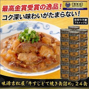 缶詰 牛すじ 味源吉松屋「牛すじどて焼き缶詰」|kensei-online