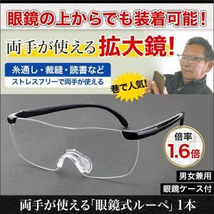 メガネ ルーペ 拡大鏡「両手が使える 眼鏡式ルーペ」1本 kensei-online