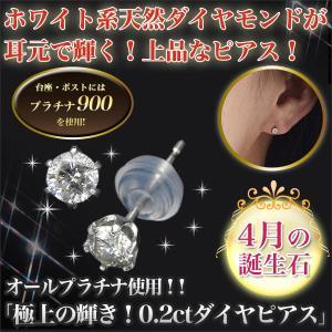 オールプラチナ使用!!「極上の輝き!0.2ctダイヤピアス」|kensei-online