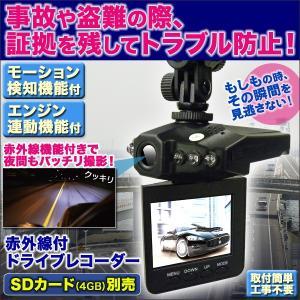 交通事故 盗難 車上荒らし「赤外線付ドライブレコーダー」本体 kensei-online