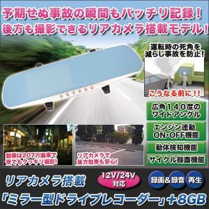 ルームミラー バックカメラ 車「リアカメラ搭載 ミラー型ドライブレコーダー」+8GBSDカード kensei-online