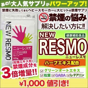 「NEW RESMO レスモ」合計3袋