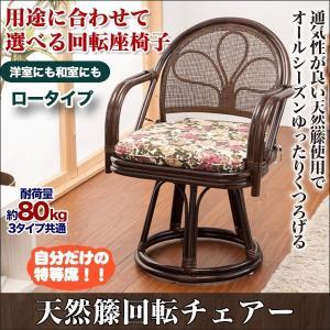 回転座椅子 籐 「天然籐回転チェアー」 ロータイプ|kensei-online